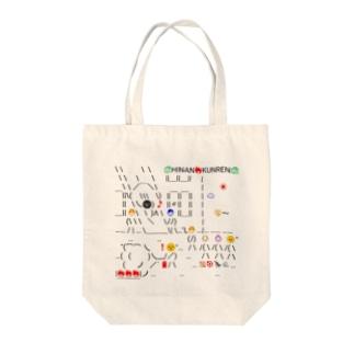 ザ・避難訓練🔥 Tote bags