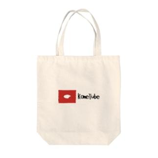 ようつべ風に米粒。KomeTube Tote bags