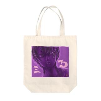 ミる「マッシュ」 Tote bags