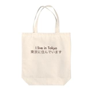 アイリブイントーキョー Tote bags