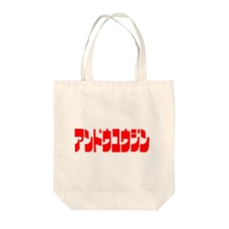 完全におれの名前 Tote bags