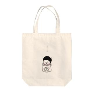 最高の相棒 Tote bags