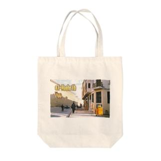 モロッコ:フェズ旧市街 Morocco: Fes Tote bags