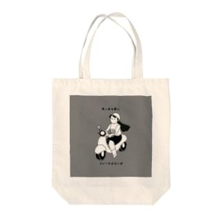 ハイティーン・ブギ Tote bags