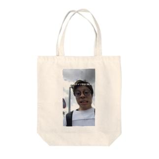 こーじ Tote bags