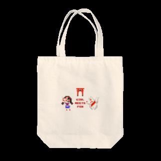 紅音屋本舗のおきつねさまとわたし Tote bags