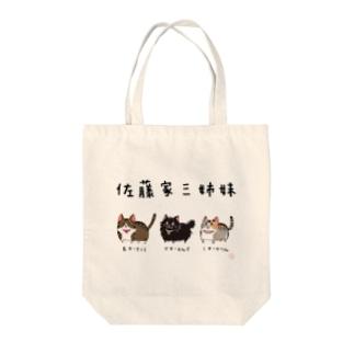 [佐藤家ペットシリーズ]三姉妹せいれ~つ! Tote bags