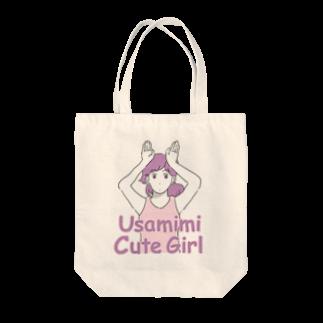 並河 泰平のusamimi cute girl Tote bags