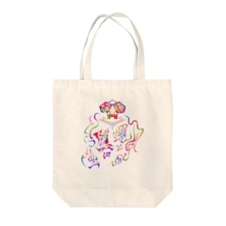 蠅と眞田虫サイケロゴ Tote bags