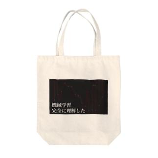 機械学習完全に理解した Tote bags