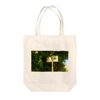 ここから西原町 Tote bags