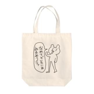 うさちゃん Tote bags