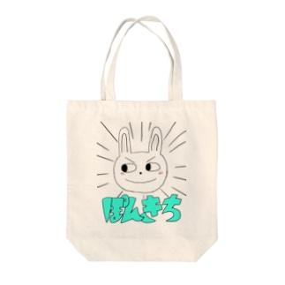 ぽんきち Tote bags