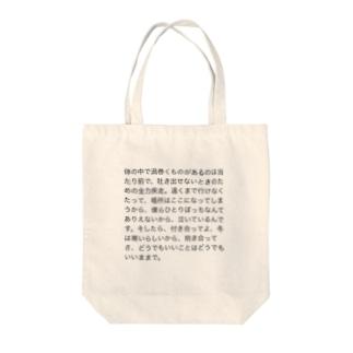 田上友也の詩グッズ Tote bags