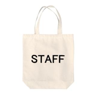 スタッフ STAFF が着用するやつ Tote bags