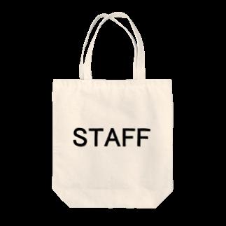 応援歌楽譜スタジアムのスタッフ STAFF が着用するやつ Tote bags