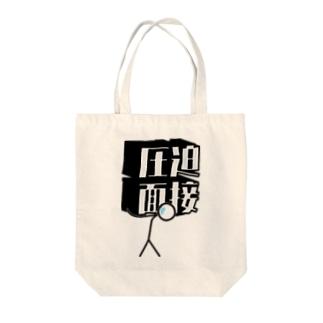 圧迫面接 Tote bags