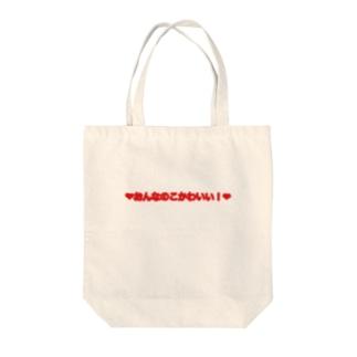 ❤︎おんなのこかわいい!❤︎ Tote bags