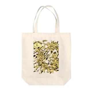 獣太平記 野の獣組 Tote bags