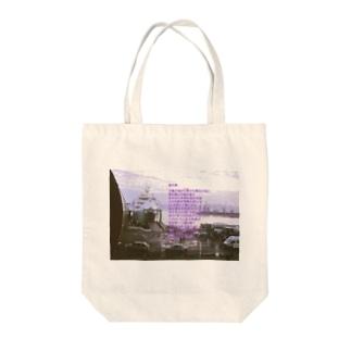 詩:海の旅 Poetry: Travel for the Sea in Japanese language Tote bags