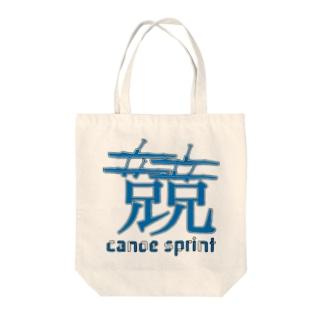 カヌースプリント【競】 Tote bags