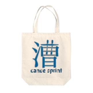 カヌースプリント【漕】 Tote bags