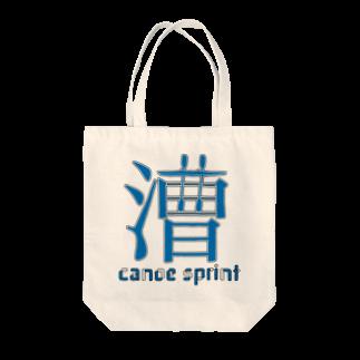 なないろLab.のカヌースプリント【漕】 Tote bags