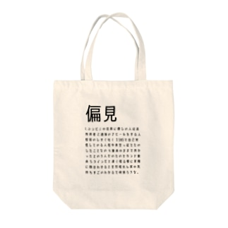 偏見 Tote bags
