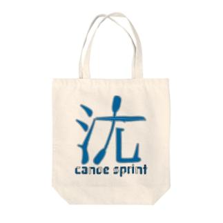 カヌースプリント【沈】 Tote bags