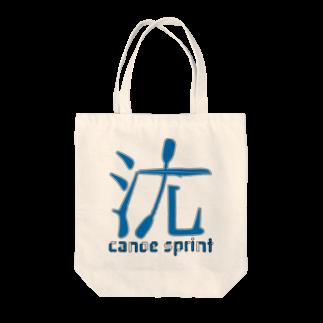 なないろLab.のカヌースプリント【沈】 Tote bags