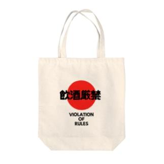 飲酒厳禁 Tote bags