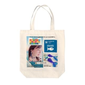 海の訴え Tote bags