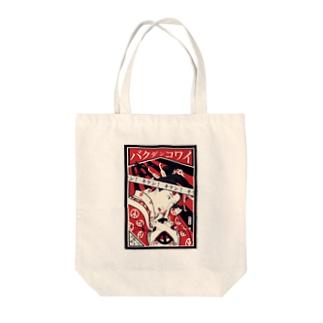 バクダンコワイ Tote bags