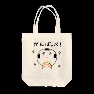 仙台弁こけしの仙台弁こけし(がんぱっぺ!) Tote bags