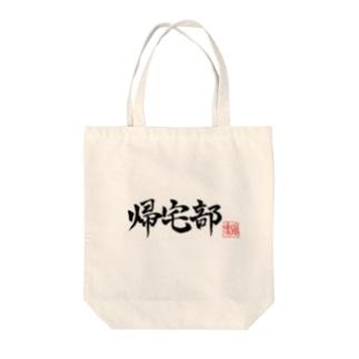 書:帰宅部 Tote bags