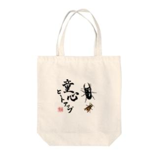 童心ヒートアップ  書道家コラボシリーズ Tote bags