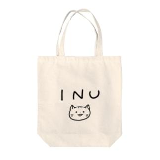 犬と思わせて猫 Tote bags