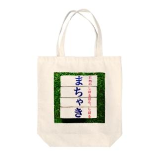 まちゃきさんへ Tote bags