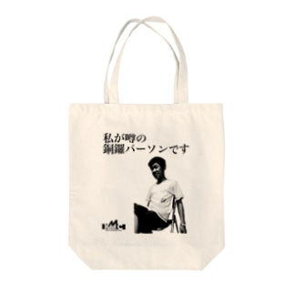 私が噂の銅鑼パーソンです(文字黒) Tote bags