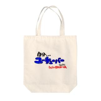 自分…ユーチューバーなんです Tote bags