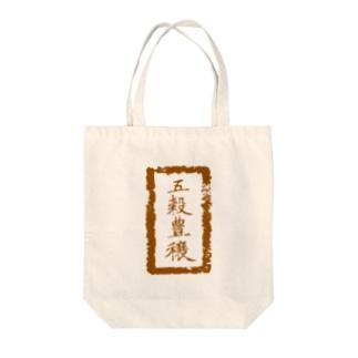 五穀豊穣(茶色) Tote bags