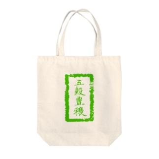五穀豊穣(緑) Tote bags