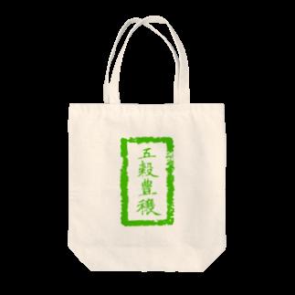 和玄堂suzuri店の五穀豊穣(緑) Tote bags