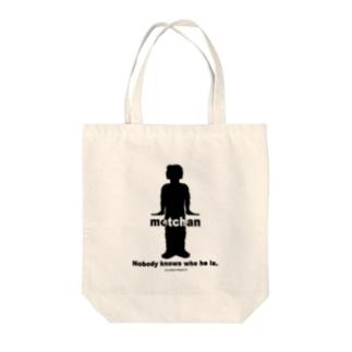 モッちゃんシルエット 黒 Tote bags