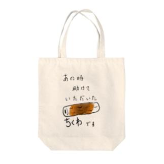 ちくわの恩返し Tote bags