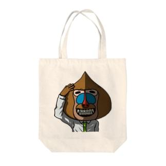 マンドリル(満堂りるを) Tote bags