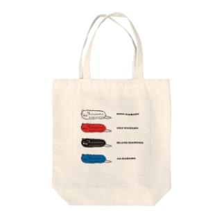 なまこねこ一覧表そのいち(にちよーひん) Tote bags