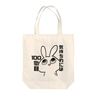 100徹トート Tote bags