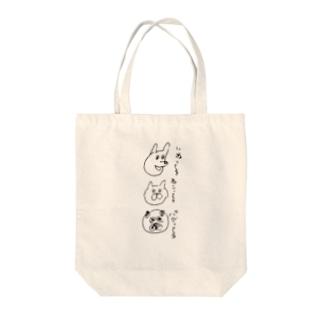 ってる Tote bags