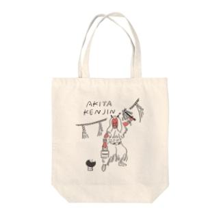 行くぜ!都道府県Tシャツの秋田県人 Tote bags